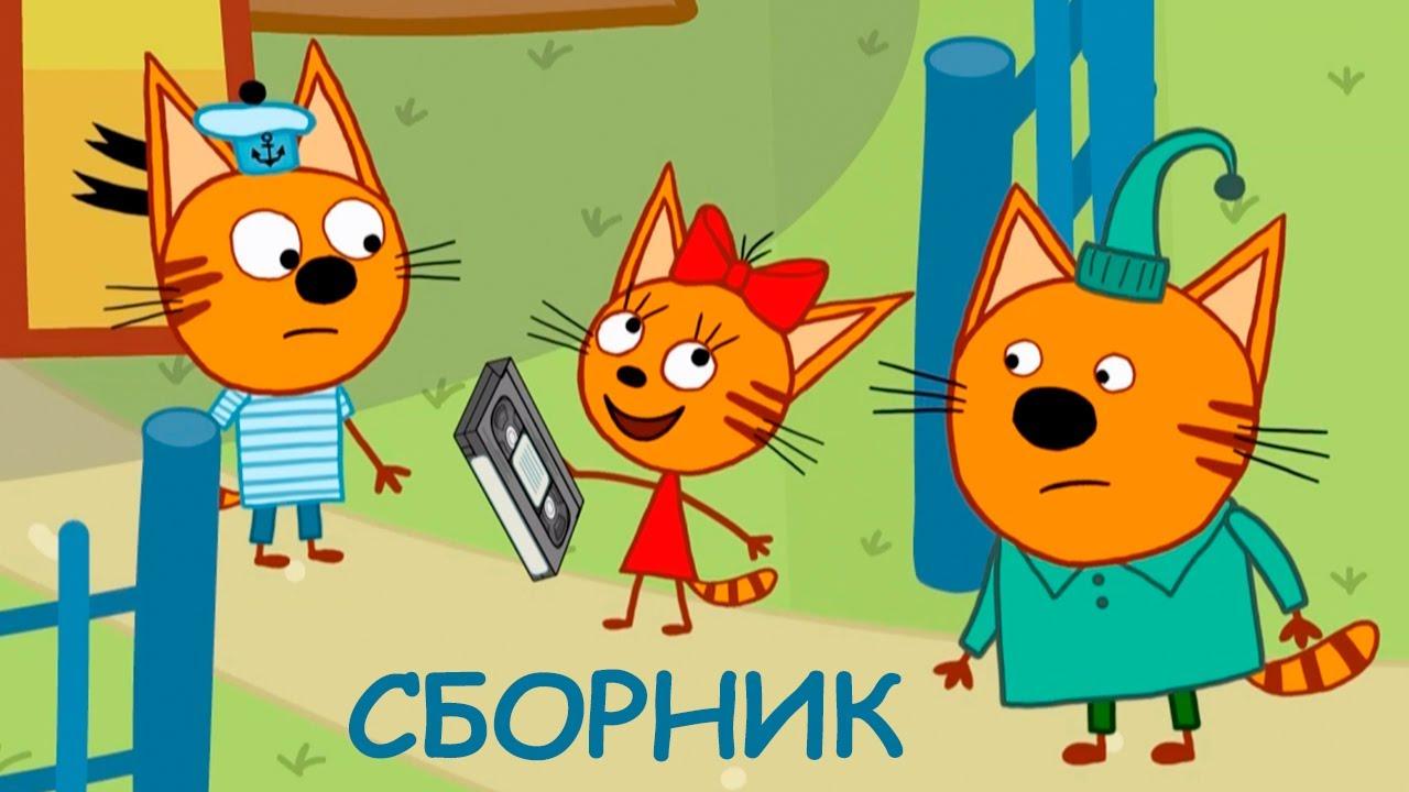 Три Кота | Сборник классных серий | Мультфильмы для детей 2021😍