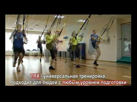 TRX - тренировка мышц всего тела