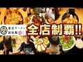 【大食い】東京ラーメン国技館!!全店舗制覇!!