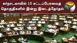 கர்நாடகாவில் 15 சட்டப்பேரவைத் தொகுதிகளில் இன்று இடைத்தேர்தல்