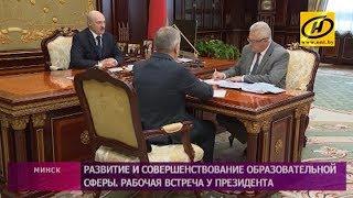 Рабочая встреча у Президента  развитие и совершенствование сферы образования