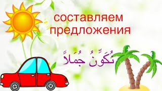 Урок арабского языка - составляем предложения - نُكَوِّنُ جُمَلاً
