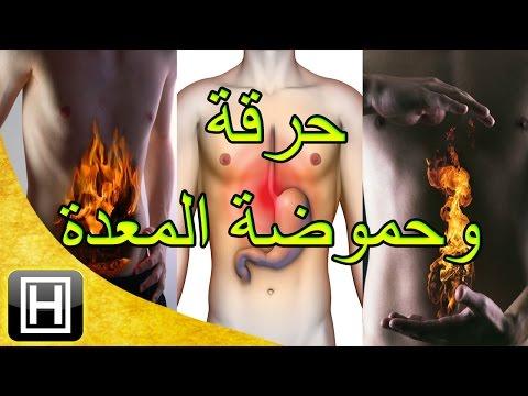 علاج حرقة المعدة والحموضة طبيعيا وبأفضل وأسهل الوصفات
