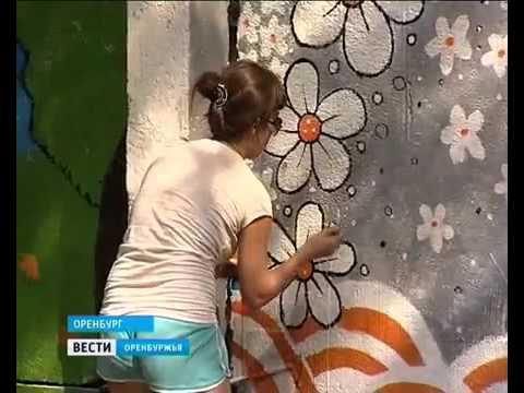 В Оренбурге мастера граффити преобразили стену в детском противотуберкулёзном санатории