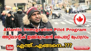 Atlantic Immigration Pilot Program |അറ്റ്ലാന്റിക് ഇമ്മിഗ്രേഷൻ പൈലറ്റ് പ്രോഗ്രാം |Canada|AIPP