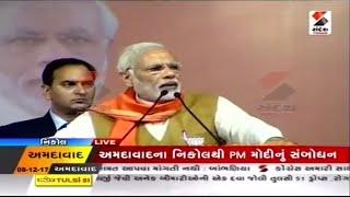 અમદાવાદ : કોંગ્રેસના લોકો કાન ખોલીને સાંભળી લે : PM મોદી ॥ Sandesh News