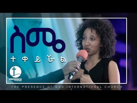 Presence Tv Channel(ስሜ ተቀይሯል!) Oct 6 ,2017 With Prophet Suraphel Demissie
