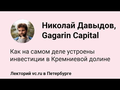 Николай Давыдов, Gagarin Capital: как на самом деле устроены инвестиции в Кремниевой долине