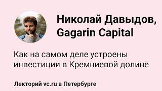 Николай Давыдов, Gagarin Capital: как на самом деле устроены инвестиции в Кремниевой долине смотреть онлайн в хорошем качестве бесплатно - VIDEOOO