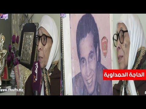 الحاجة الحمداوية تبكي ابنها اللي مات..شوفو أشنو وقع ليها في قلب منزلها ( جد مؤثر)