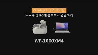 [강의] WF-1000XM4 컴퓨터 (Windows10…