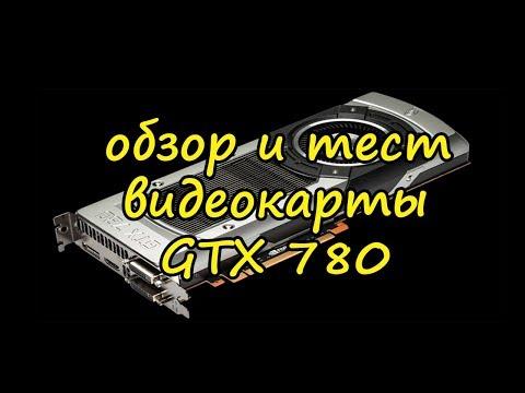 Geforce Gtx 780 3Gb    Обзор и тест в играх горячей видеокарты