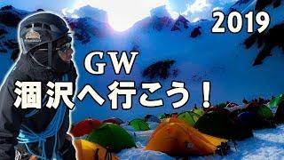 GW  涸沢へ行こう!4/27~29『涸沢バカンス 登山教室』 あずき沢 雪上訓練 滑落停止