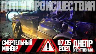 Днепр Оперативный  | Происшествия, ДТП, Задержания | 07.05.2021