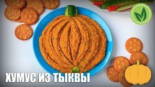 Хумус из тыквы — видео рецепт