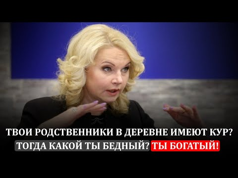 Голикова предложила не считать бедными тех, чьи родственники имеют машины или держат кур!