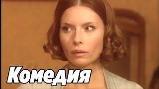 """КОМЕДИЯ ДО СЛЕЗ!  """"Откройте Дед Мороз """" Русские комедии,  фильмы HD"""