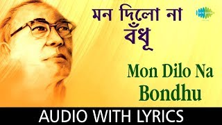 Mon Dilo Na Bondhu with lyrics | S.D.Burman | Sera Shilpi Sera Gaan Volume 4