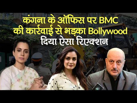 Kangana Ranaut के Mumbai Office पर BMC की कार्रवाई पर भड़के Bollywood celebs, दिए कड़े Reactions