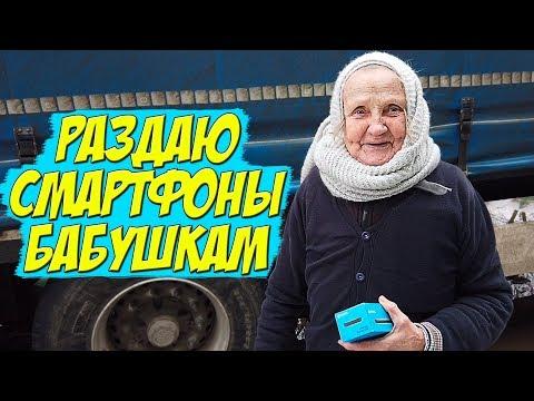 ПОДАРИЛ 20 СМАРТФОНОВ БАБУШКАМ