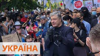 Суд над Порошенко. Пятому президенту Украины избирают меру пресечения
