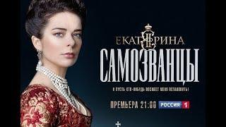 «Екатерина. Самозванцы»: большая премьера сериала о Великой Императрице на телеканале «Россия»