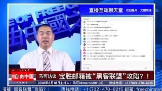 """宝胜邮箱被""""黑客联盟""""攻陷?!——访谈翊浩、郭宝胜(6/18/2018)"""