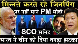 भारत ने चीन और पाक को SCO में दिया तगड़ा झटका दोनों देशों का नुकसान पक्का \India opposes China's BRI