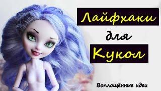 ЛАЙФХАКИ ПРИ РАБОТЕ С КУКЛАМИ/Воплощённые идеи/Полезные советы при шитье для кукол