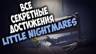 Все СЕКРЕТНЫЕ ачивки Little Nightmares. Секреты Little Nightmares.