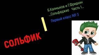 Сольфеджио Б Калмыков, Г Фридкин 1 класс № 3