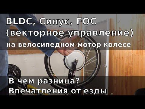 Векторное управление для мотор колеса (HUB Motor & FOC )