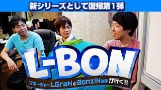 【新シリーズ】L-Bon 第1回(DFMゲーミングハウス編)
