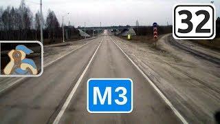 Трасса М3 на Севск. [ ✕ Брянск  - Локоть ]