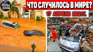 Катаклизмы за день 17 АПРЕЛЯ 2021 Пульс Земли в мире событие дня Flooding Lluviassnowchuva