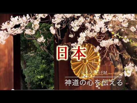 神社 神道の心を伝える ラジオ出演