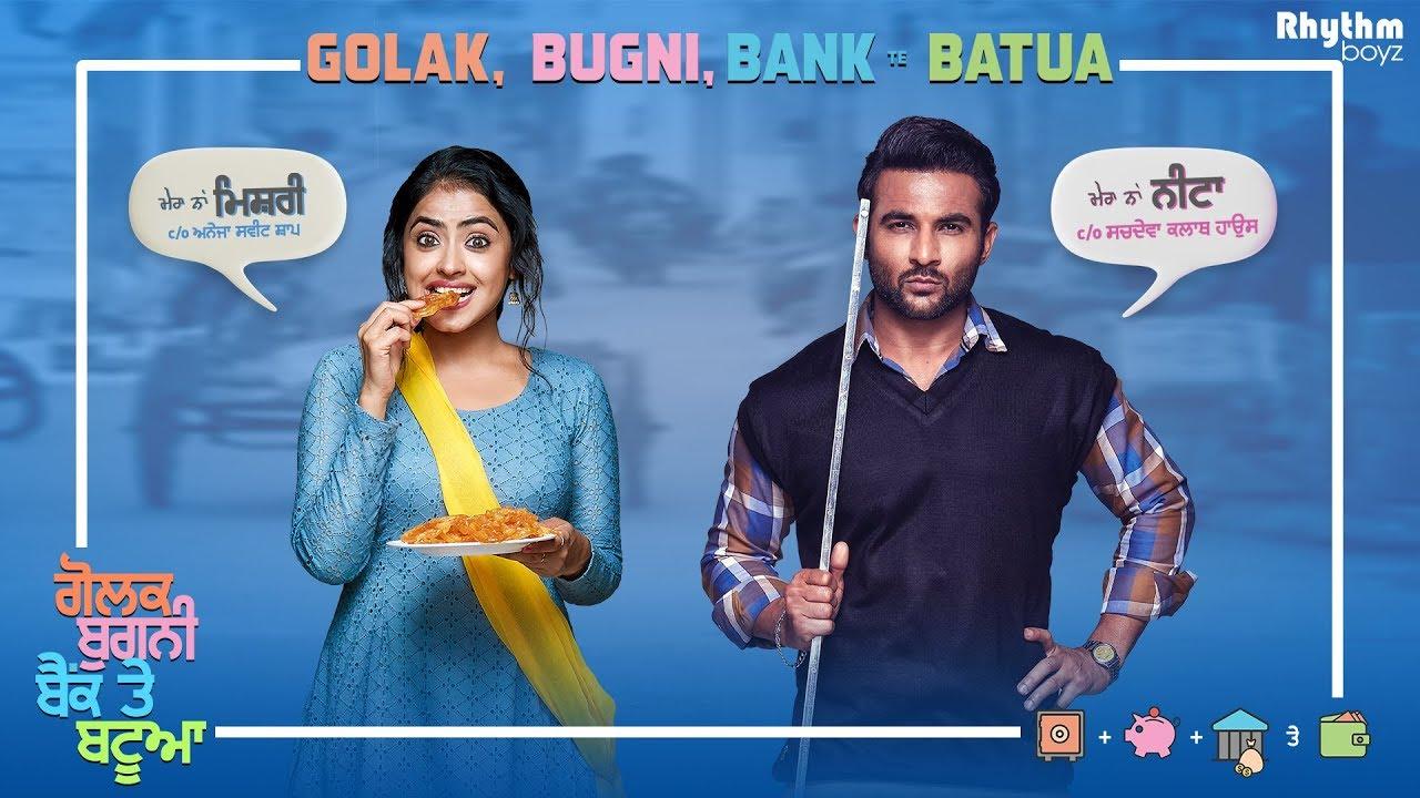 Golak Bugni Bank Te Batua Full Movie (HD) | Harish Verma | Simi Chahal | Superhit Punjabi Movies