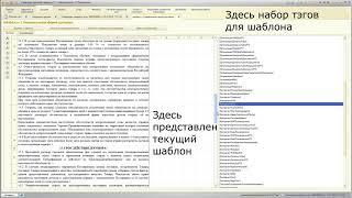 Универсальная печатная форма договора для 1С Управление Торговлей 11.1