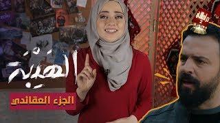 دراماللي الحلقة 8: الهيبة..الجزء العقائدي