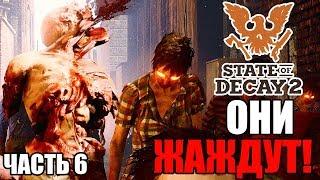 Прохождение State of Decay 2 — Часть 6: ОНИ ЖАЖДУТ!