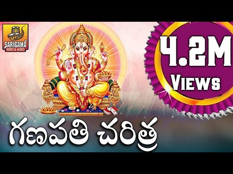 Ganapathi Charitra - Devotional Songs -Vinayaka Chavithi Songs - Lord Ganesha Devotional Songs