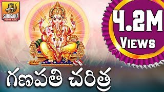 Ganapathi Charitra Devotional Songsvinayaka Chavithi Songs Lord Ganesha Devotional Songs