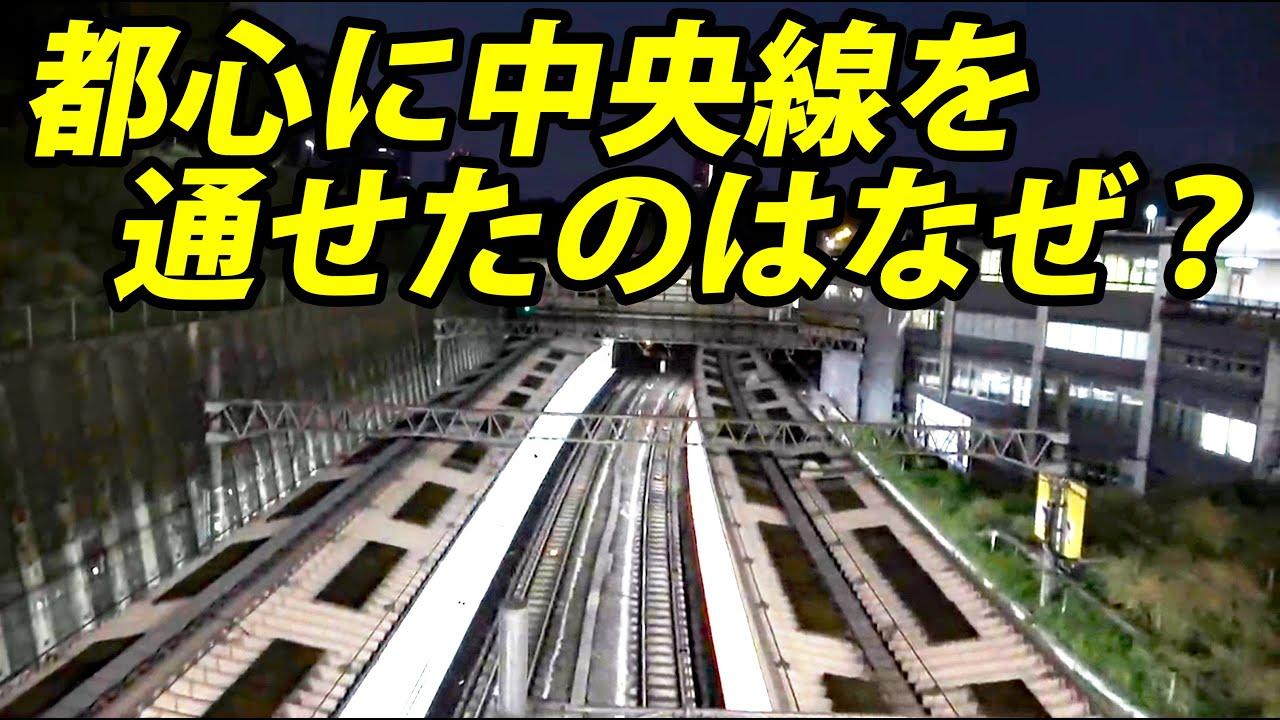 【中央線と外堀】なぜ、中央線は都会を走っているのか?《水道橋駅→新宿駅》