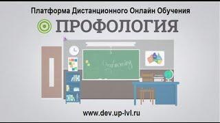 Урок №1. Ознакомление с личным кабинетом ученика | Платформа дистанционного обучения Профология