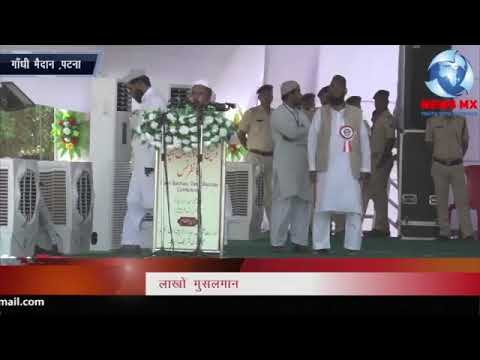 Speech By Maulana Abutalib Rahmani at the grand conference at Patna on 15/04/18