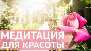 видео Женская красота и здоровье женщины, секреты красоты