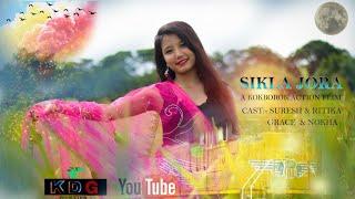 SIKLA JORA_A KOKBOROK ACTION VIDEO_SURESH_RITIKA_NOKHA_GRACE_(Cover Video)KDG PRODUCTION_NEW 2021