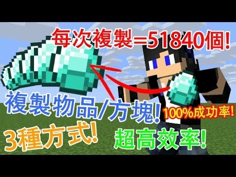 【Minecraft生存教學】- 如何在1.13 Minecraft複製物品/方塊?× 這效率也太作弊了吧! - YouTube