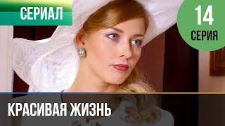 ▶️ Красивая жизнь 14 серия | Сериал / 2014 / Мелодрама