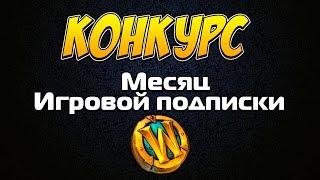 Конкурс - Місяць ігрової підписки WoW